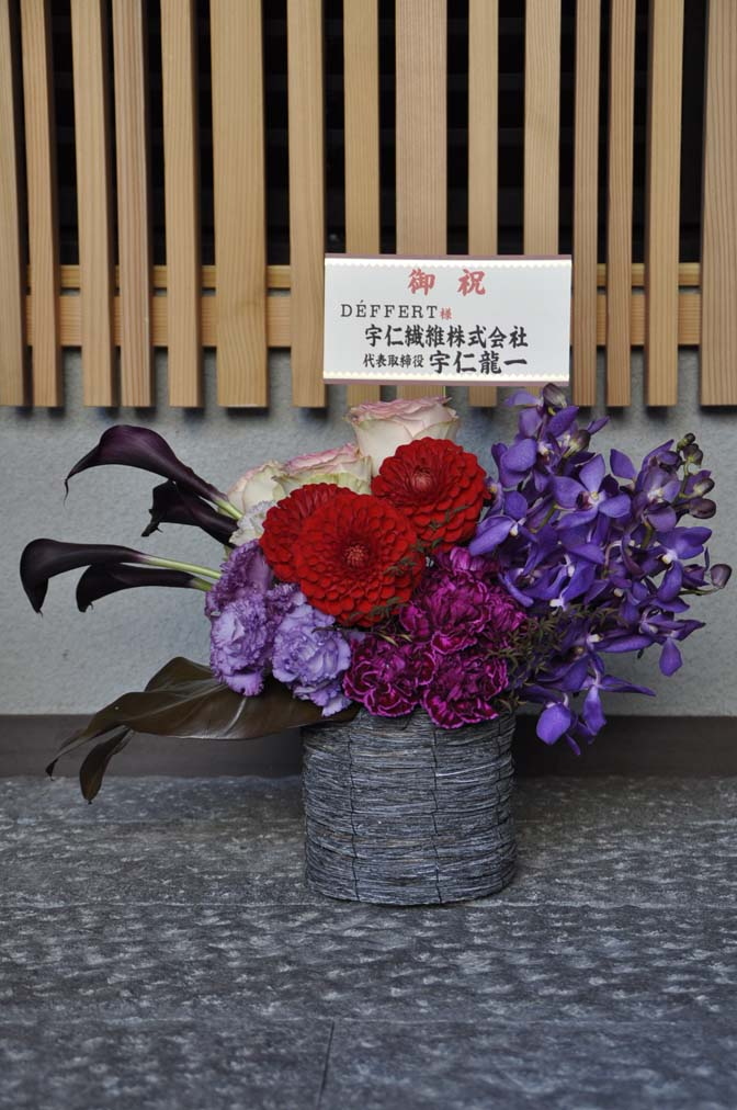 DSC1232-3 たくさんのお祝いをいただきありがとうございます。 名古屋の完全予約制オーダースーツ専門店DEFFERT