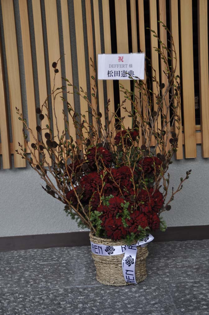 DSC1360-1 たくさんのお祝いをいただきありがとうございます。 名古屋の完全予約制オーダースーツ専門店DEFFERT