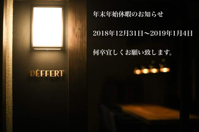 IMG_3104 年末年始休暇のお知らせ 名古屋の完全予約制オーダースーツ専門店DEFFERT