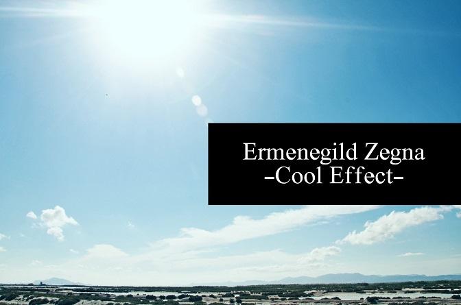 cooleffect672 機能素材の紹介~Ermenegild Zegna-Cool Effect-