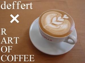 deffertrartofcoffee1-300x224 ご注文いただいたYシャツの紹介-ドュエボットーニのホワイトヘリンボーン-