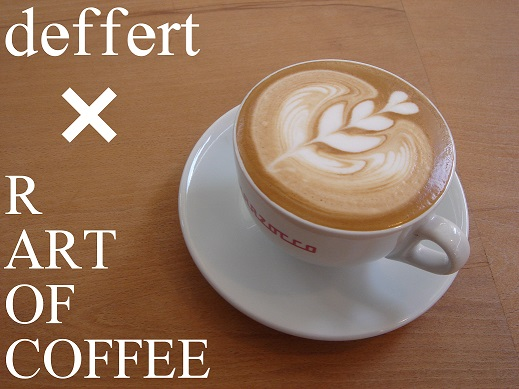 deffertrartofcoffee1 採寸可能な提携カフェ 名古屋の完全予約制オーダースーツ専門店DEFFERT