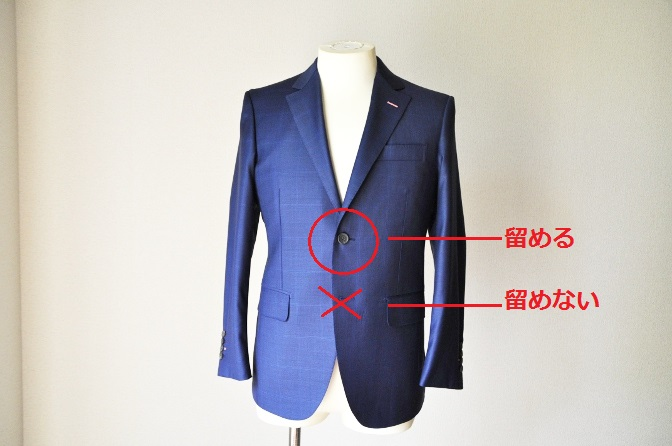 frontbutton ジャケットのボタンは何個留める? 名古屋の完全予約制オーダースーツ専門店DEFFERT