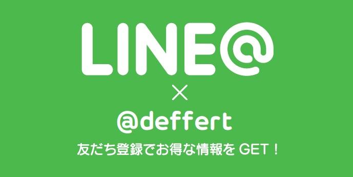 line_deffert LINE@deffert スタート!!