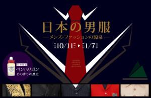 otokofuku01-300x195 日本の男服―メンズ・ファッションの源泉―